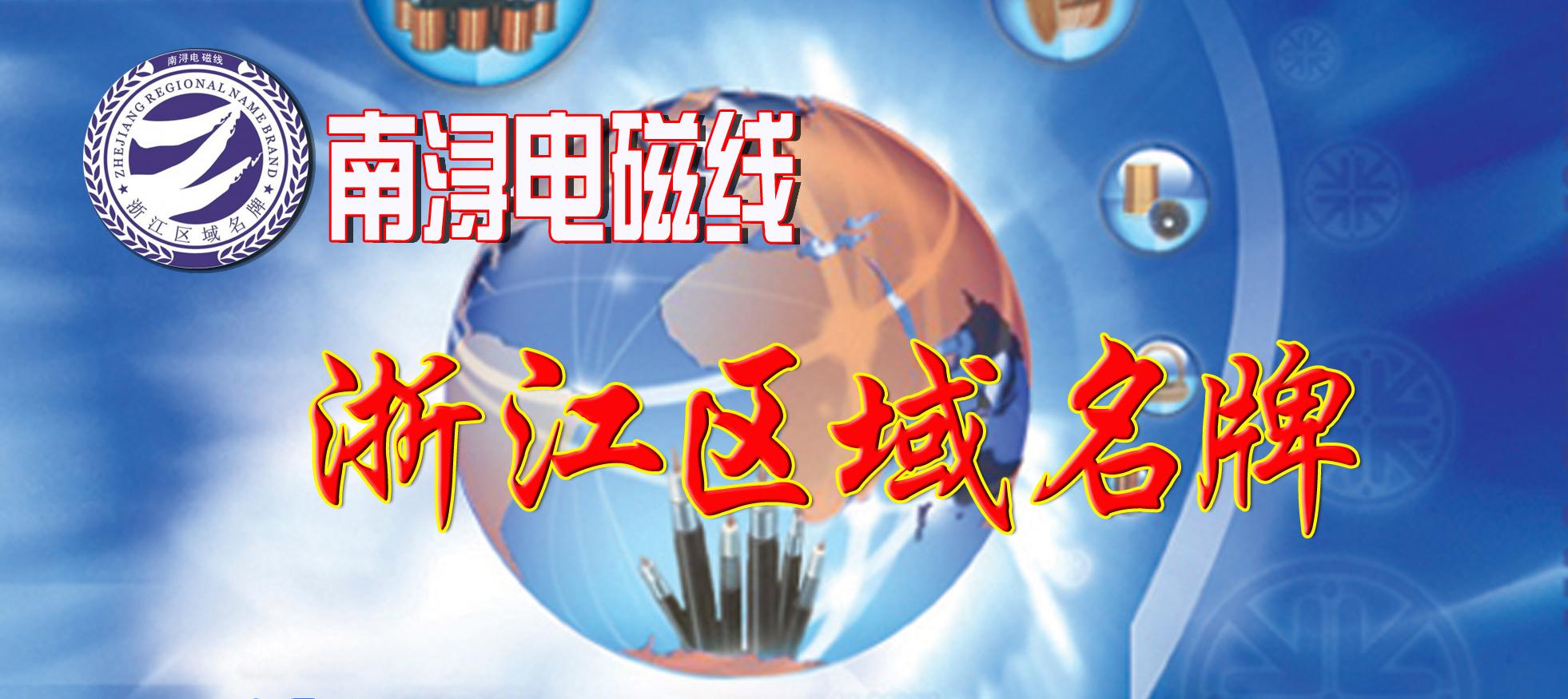 浙江区域名牌
